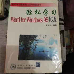 轻松学习word for windows 95中文版