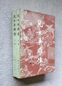 儿女英雄传 上海书店 上下册