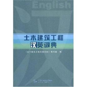 正版 土木建筑工程汉英词典 土木建筑工程汉英词典编写组 中国水利水电出版社
