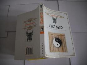 白话易经(中国经典文库)