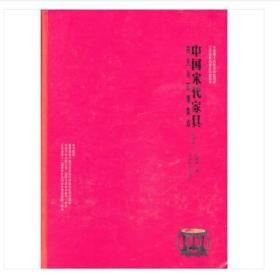 中国宋代家具:研究与图像集成 邵晓峰 东南大学