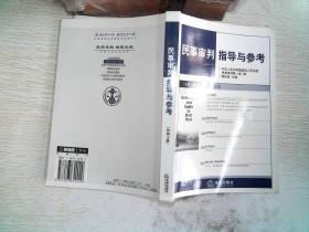 民事审判指导与参考总第15卷