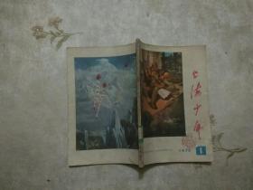 上海少年1976.1