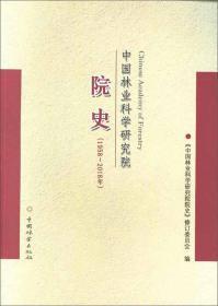 中国林业科学研究院院史(1958-2018年)
