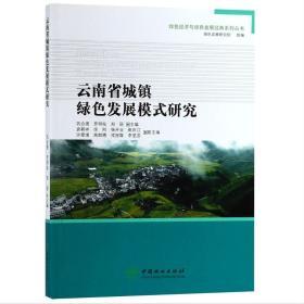 绿色经济与绿色发展经典系列丛书:云南省城镇绿色发展模式研究