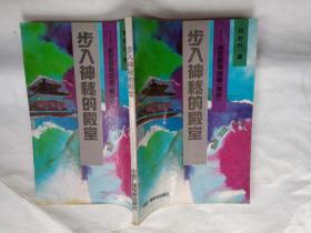 步入神秘的殿堂-从全息角度看《周易》(1991年1版1印
