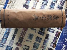 康熙字典(有护封)