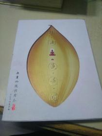 妙法莲华经  无量功德描写本(全四册)(书脊略损)