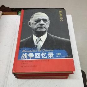 战争回忆录(共3册)