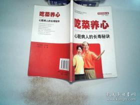 吃菜养心,心脏病人的长寿秘诀 高晓东 / 中医古籍出版社 / 2010 / 平装