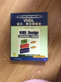 VHDL设计、表示和综合:英文版