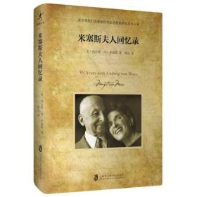 新书--米塞斯夫人回忆录(精装)