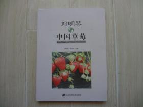 邓明琴与中国草莓