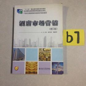 【正版】 酒店市场营销-(第2版) ------满25元包邮