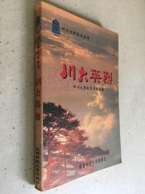 川大英烈(四川大学校史丛书)