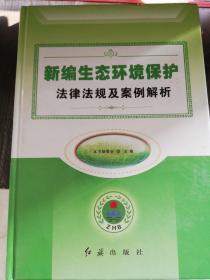 新编生态环境保护法律法规及案例解析