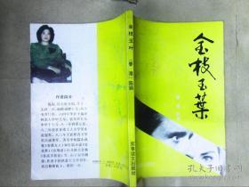 小说《金枝玉叶》陈娟