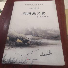 西溪渔文化