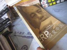 ERP改变中国