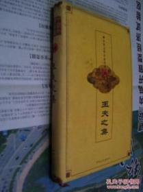中华文学百家经典.第四十九卷.王夫之集