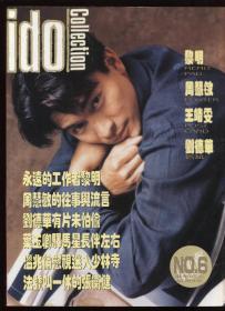 ido collection no6