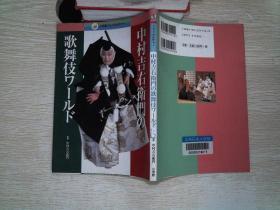 日文书  32开精装  3号
