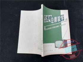 无线电应用数学上册