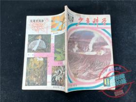 少年科学1984.11