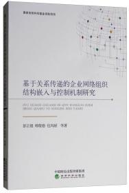 基于关系传递的企业网络组织结构嵌入与控制机制研究