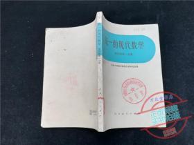 统一的现代数学第四册第一分册