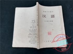 初级中学课本汉语第一册第二册合编