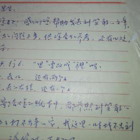 中国社会科学院哲学所研究员陈静书信一封