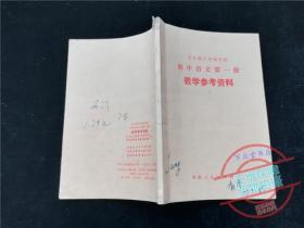 全日制十年制学校初中语文第一册教学参考资料