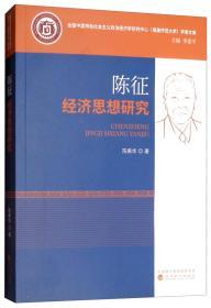 陈征经济思想研究