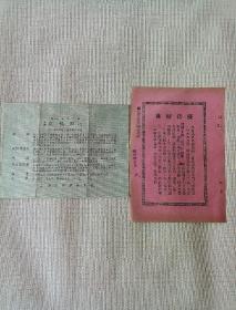 民国广告纸2张
