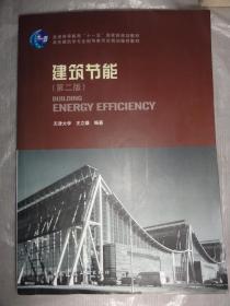 建筑节能(第二版)中国建筑工业出版社