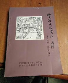 云岩文史资料选辑第十三辑(经济专辑)