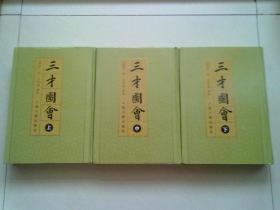 三才图会【全三册】2005年3月一版四印 据上海图书馆藏明万历王思义校正本影印 原书版框高207毫米宽138毫米