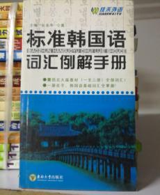 标准韩国语词汇例解手册