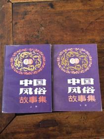 中国风俗故事集.(上下册)