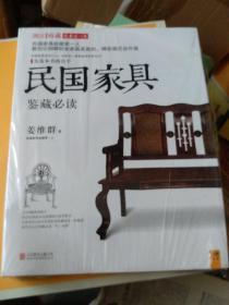 潮流收藏:民国家具鉴藏必读