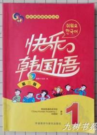 正版未开封  快乐韩国语(1)(第二版) 9787513552431外语教学与研究出版社