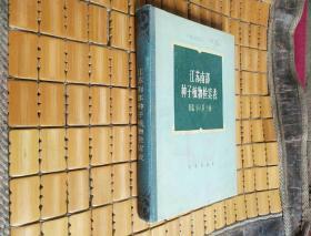 江苏南部种子植物检索表 精装 大32开 一版一印 仅印1360册 馆藏