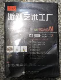 游戏艺术工厂 (1-5) DVD 5张