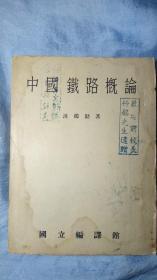 中国铁路概论(孔网孤本,凌鸿勋遗赠)