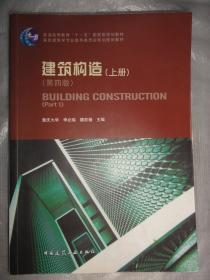 建筑构造(上册)(第四版)中国建筑工业出版社