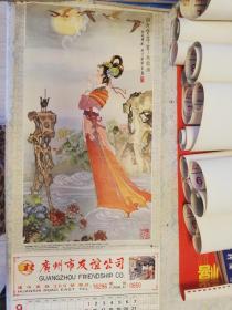 八十年代老挂历画 菊花神貂蝉   影视道具收藏 1985年9月 也可做生日记念  可自行装裱