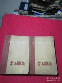东周列国故事新编