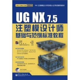 UG NX 7.5注塑模设计师基础与范例标准教程(附光盘)