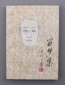 著名哲学家、散文家、燕园三老之一 张中行 1995年 签赠本《留梦集》平装一册(1995年 中国文联出版公司一版一印) HXTX101888